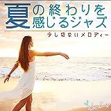 夏の終わりを感じるジャズ 〜少し切ないメロディー〜