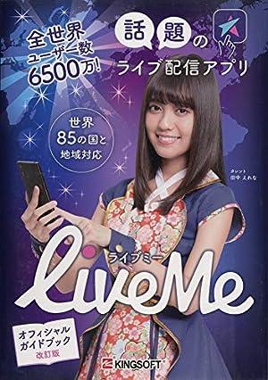 全世界ユーザー数6500万!話題のライブ配信アプリLiveMe(ライブミー)