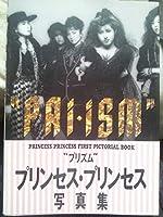 プリズム―プリンセス・プリンセス・ピクトリアル・ブック