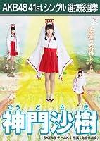 AKB48 公式生写真 僕たちは戦わない 劇場盤特典 【神門沙樹】