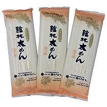 館林太めん 麺三昧 250g×20袋