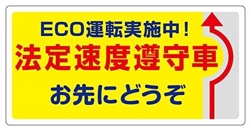 安全運転 ステッカー 法定速度 遵守 ECO運転 お先にどうぞ ステッカー