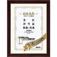 (まとめ買い)コクヨ 額縁 金飾 軽量タイプ スタンド付き 賞状新B4 カ-517 【×3】