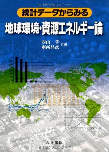 統計データからみる 地球環境・資源エネルギー論