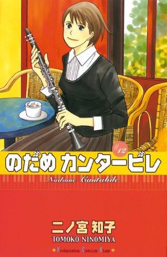 のだめカンタービレ(12) (Kissコミックス)