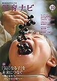 保育ナビ 第5巻第7号(10 2014)―園の未来をデザインする 特集:「気になる子」を未来につなぐ