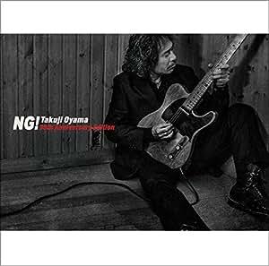 小山卓治|NG! 35th Anniversary Edition(+DVD)