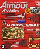 Armour Modelling (アーマーモデリング) 2012年 02月号 [雑誌] 画像