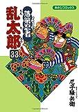 落第忍者乱太郎 33 (あさひコミックス)