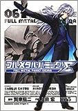 フルメタル・パニック!シグマ(6)<フルメタル・パニック!シグマ> (ドラゴンコミックスエイジ)