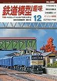 鉄道模型趣味 2015年 12 月号 [雑誌]