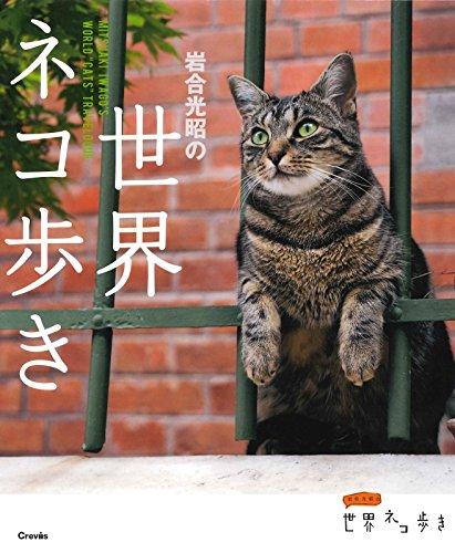 岩合光昭の世界ネコ歩きの詳細を見る