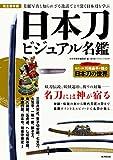 日本刀ビジュアル名鑑 (廣済堂ベストムック303号)