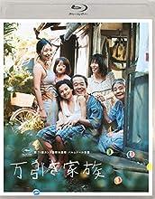 万引き家族 通常版Blu−ray(特典なし) [Blu-ray]