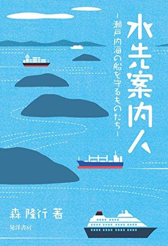 水先案内人―瀬戸内海の船を守るものたち