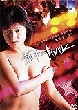 ラスト・キャバレー [DVD] 画像