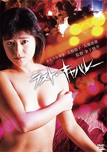 ラスト・キャバレー [DVD]