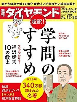 [ダイヤモンド社]の週刊ダイヤモンド 2018年12/22号 [雑誌]