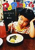 Pop Life 2 (ヤングジャンプコミックス)