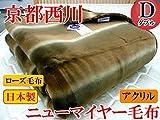 ダブル 京都西川 日本製 アクリル ニューマイヤー毛布 (コアラ)