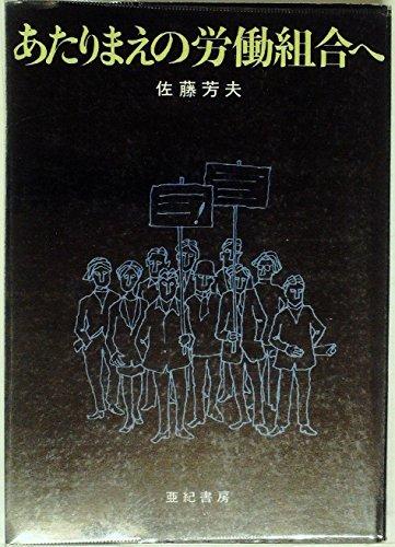 あたりまえの労働組合へ (1973年)