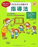 子どもの心を動かす指導法 (ナツメ社保育シリーズ)
