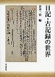 日記・古記録の世界