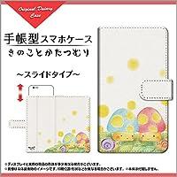 液晶保護フィルム付 iPhone7 iphone 7 手帳型 スライドタイプ 手帳タイプ ケース ブック型 ブックタイプ カバー スライド式 きのことかたつむり やの ともこ