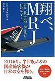 日刊工業新聞社 杉本 要 翔べ、MRJ-世界の航空機市場に挑む「日の丸ジェット」- (B&Tブックス)の画像