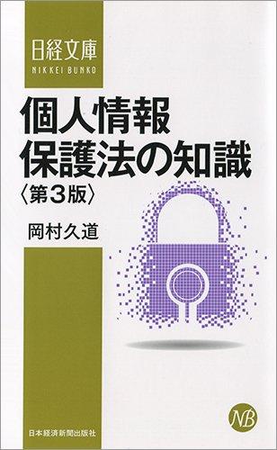 個人情報保護法の知識〈第3版〉 (日経文庫)