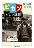 ピカソ「ピカソ講義」 (ちくま学芸文庫)