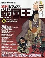 ビジュアル戦国王5号 (週刊ビジュアル戦国王)