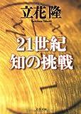 21世紀 知の挑戦 (文春文庫)