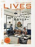 LiVES(ライヴズ) 2015年10月号 VOL.83