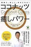 ココナッツ癒しパワー 健康で、美しく、幸せになる! (Healthy Eating)