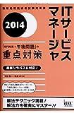 2014 ITサービスマネージャ「専門知識+午後問題」の重点対策 (専門分野シリーズ)