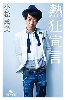 [小松成美]の熱狂宣言 (幻冬舎文庫)