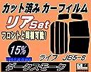 A.P.O(エーピーオー) リア (b) ライフ JB5〜8 (15 ) カット済み カーフィルム JB5 JB6 JB7 JB8 ホンダ
