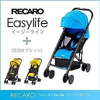 RECARO(レカロ) ベビーカー Easylife(イージーライフ) サファイア RC5601.21212.07+モスキートネット RC5604.002.00+着脱式ガード RC5604.001.00 ベビーカー本体・モスキートネット・着脱式ガードの3点セット