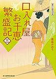 口入れ屋お千恵 繁盛記(三) 新時代小説文庫