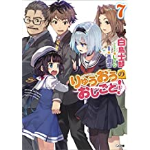りゅうおうのおしごと!7 (GA文庫)