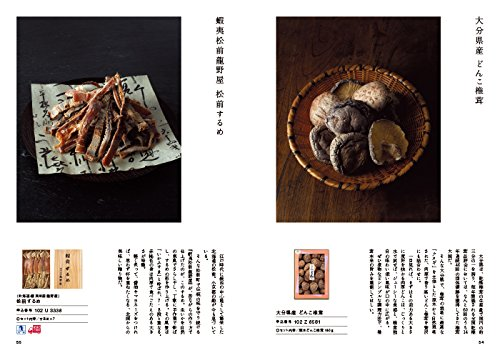 コンセント日本のおいしい食べ物『グルメカタログギフト藍コース』