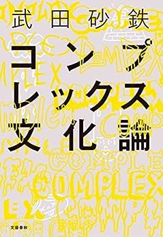 コンプレックス文化論 (文春e-book)