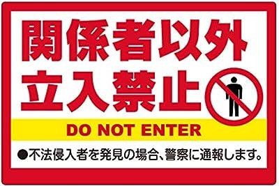 表示看板 「関係者以外立入禁止」 反射加工なし 中サイズ 40cm×60cm VH-124M