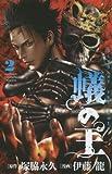 蟻の王 (2) (少年チャンピオン・コミックス)