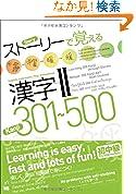ストーリーで覚える漢字II 301500