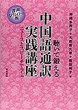 聴いて鍛える 中国語通訳実践講座 〔音声ダウンロード版〕