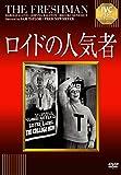 ロイドの人気者[DVD]