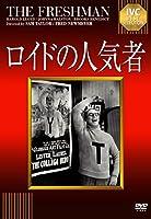 ロイドの人気者 [DVD]