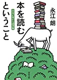 本を読むということ: 自分が変わる読書術 (河出文庫)